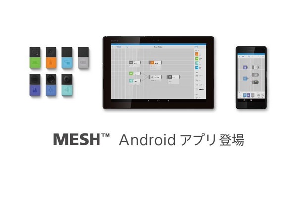 Android版のMESHアプリ