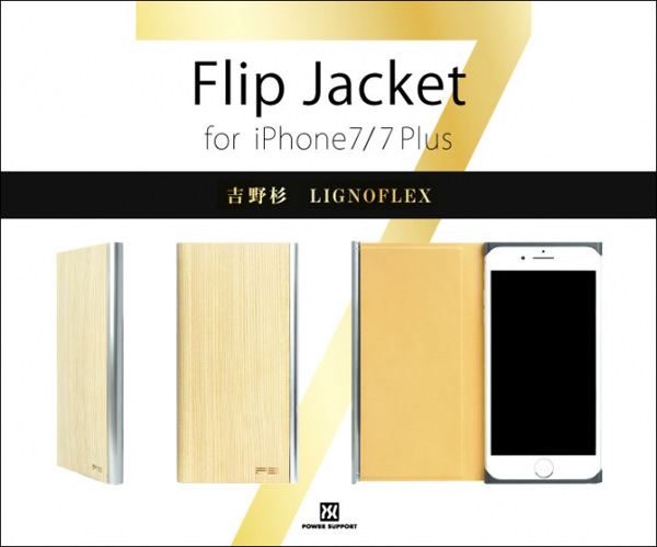 Flip Jacket for iPhone7/iPhone7Plus 吉野杉 LIGNOFLEX