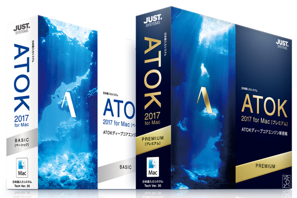 ATOK 2017 for Mac