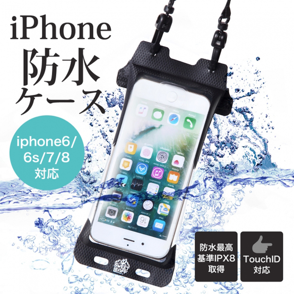 iPhone用の防水ケース