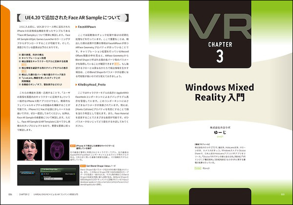 Chapter 3 Windows Mixed Reality入門