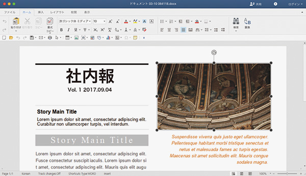 Polaris Office for Mac「Word」