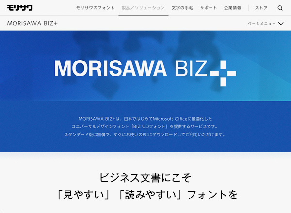 「MORISAWA BIZ+」製品Webページ  http://www.morisawa.co.jp/products/fonts/bizplus/
