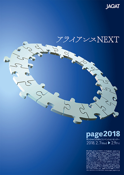 「page2018」