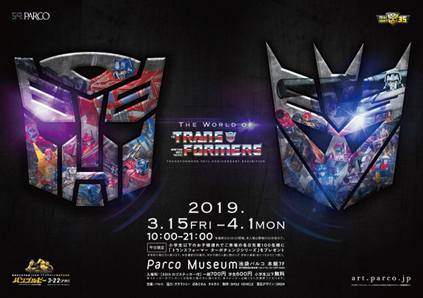 「THE WORLD OF THE TRANSFORMERS」 (c) TOMY