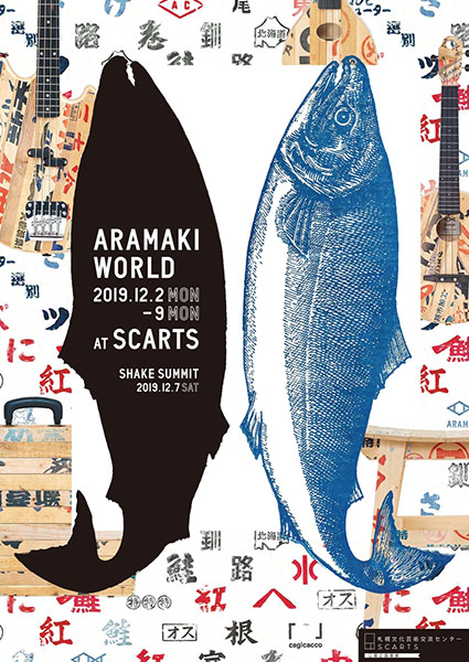 「ARAMAKI WORLD」